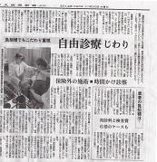 141030_jiyushinnryoujiwari_nikkei.jpg