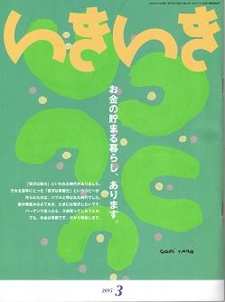 150210_ikiikihyoushi2015.3.jpg