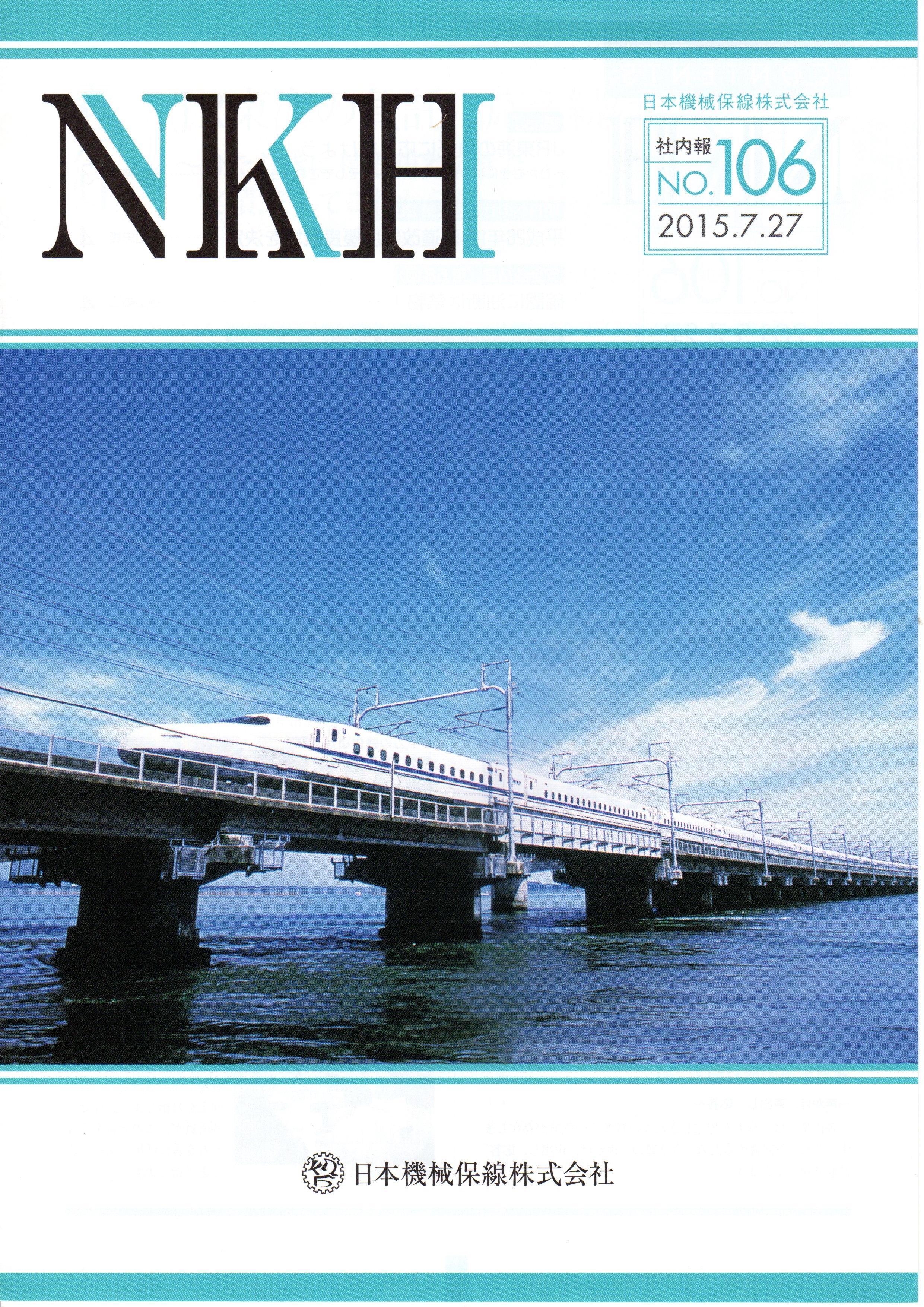 150727_NKH106_№57_takanshou.jpg