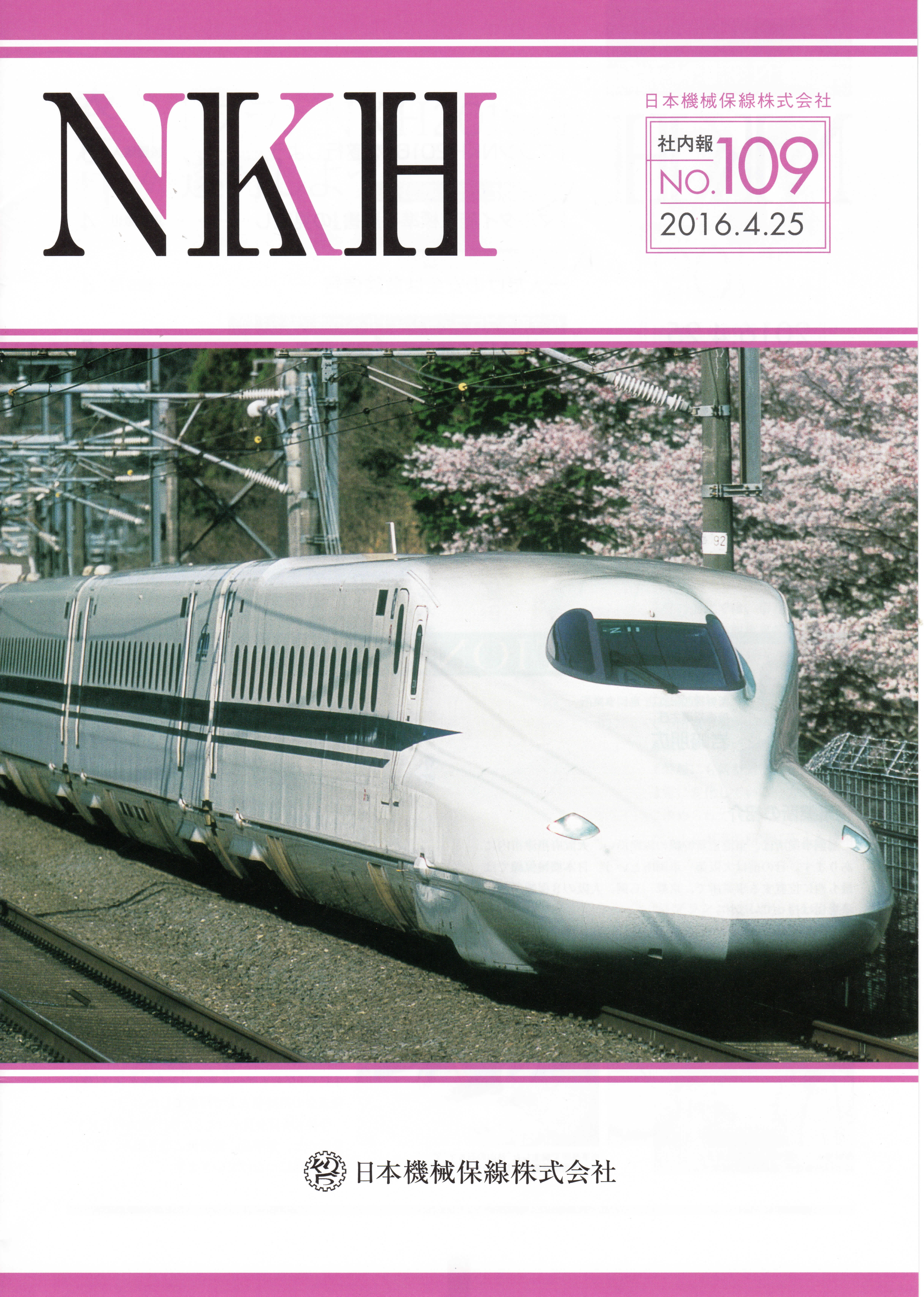 NKH109号.jpg