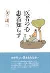 isyanokokoro199503.jpg