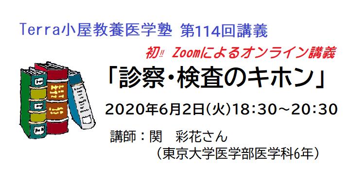 予告_診察・検査のキホン.png